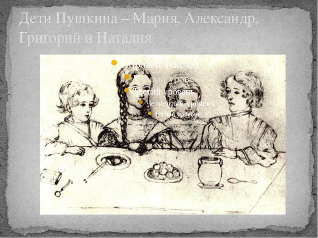 Дети Пушкина – Мария, Александр, Григорий и Наталия
