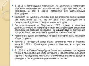 В 1818 г. Грибоедова назначили на должность секретаря царского поверенного, в