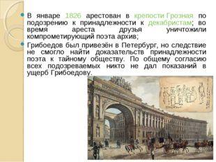 В январе 1826 арестован в крепости Грозная по подозрению к принадлежности к