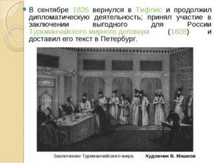 В сентябре 1826 вернулся в Тифлис и продолжил дипломатическую деятельность; п