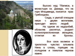 Высоко над Тбилиси, в монастыре св. Давида, что на горе Мтацминда, покоится