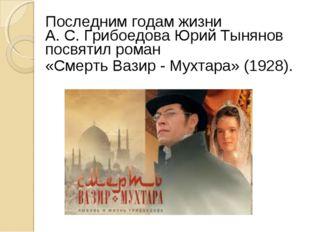 Последним годам жизни А.С.Грибоедова Юрий Тынянов посвятил роман «Смерть Ва
