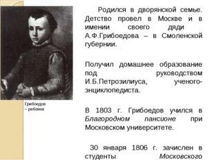 Родился в дворянской семье. Детство провел в Москве и в имении своего дяди А
