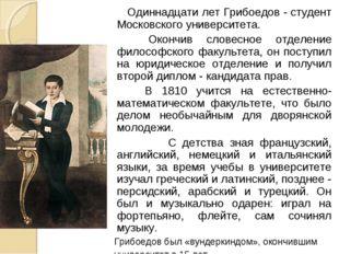 Одиннадцати лет Грибоедов - студент Московского университета. Окончив словес