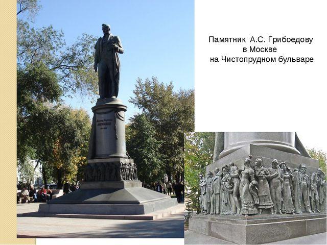 Памятник А.С. Грибоедову в Москве на Чистопрудном бульваре