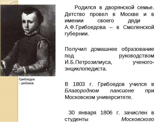 Родился в дворянской семье. Детство провел в Москве и в имении своего дяди А...