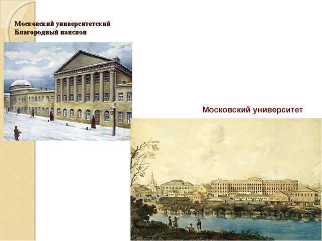 Московский университетский Благородный пансион Московский университет