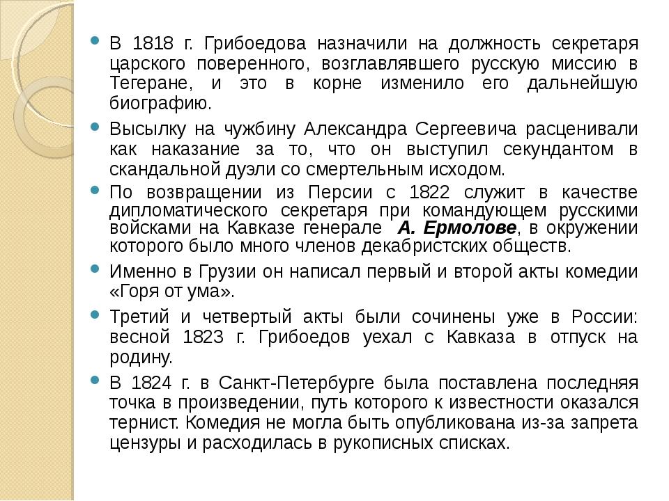 В 1818 г. Грибоедова назначили на должность секретаря царского поверенного, в...