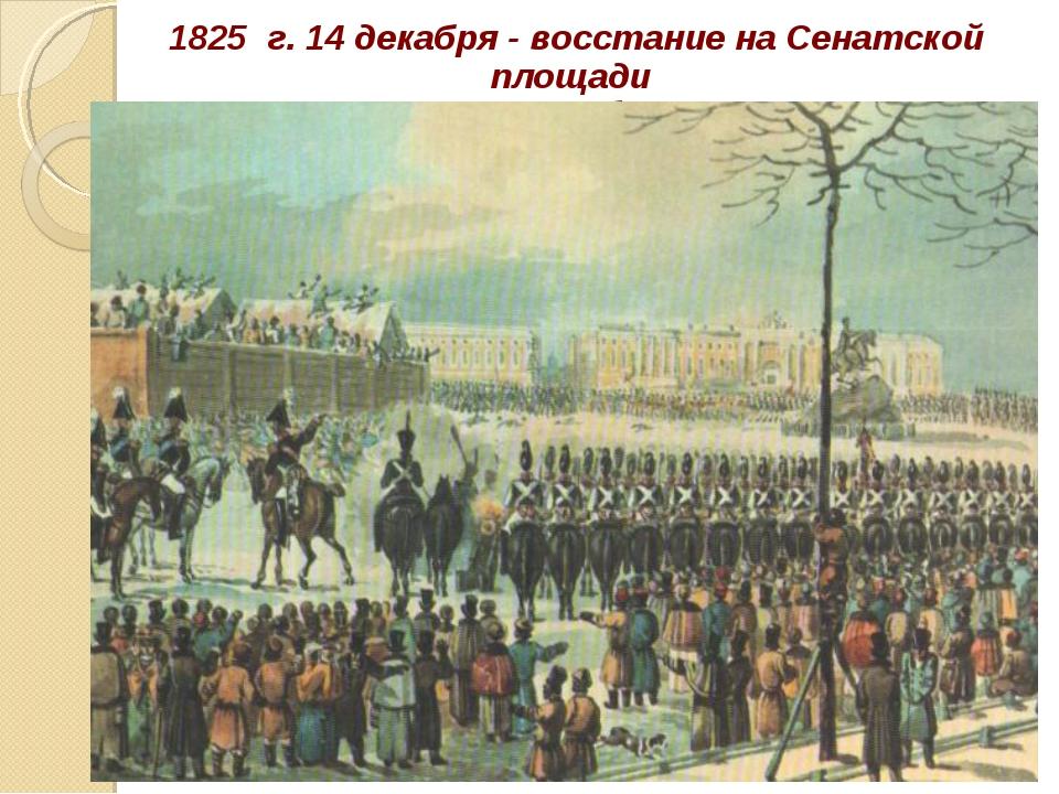 1825 г. 14 декабря - восстание на Сенатской площади в Петербурге