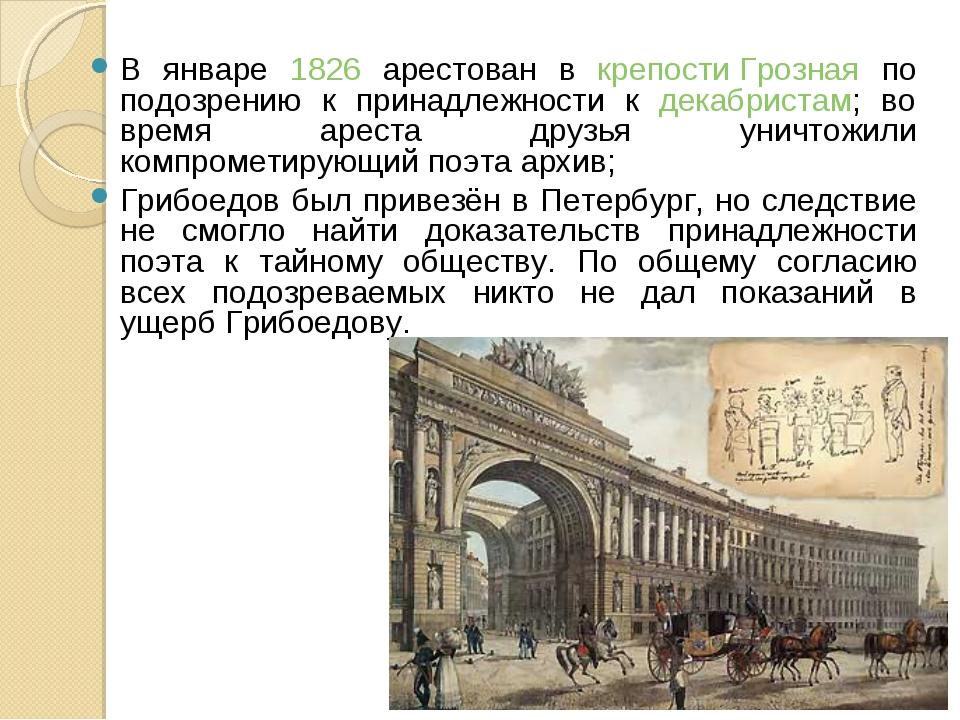 В январе 1826 арестован в крепости Грозная по подозрению к принадлежности к...