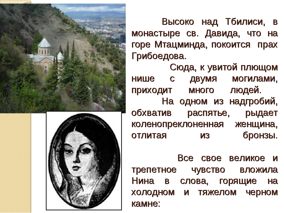 Высоко над Тбилиси, в монастыре св. Давида, что на горе Мтацминда, покоится...