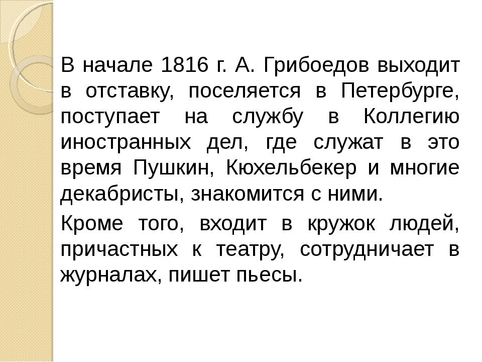 В начале 1816 г. А. Грибоедов выходит в отставку, поселяется в Петербурге, по...