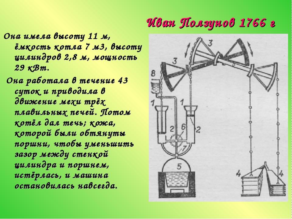Иван Ползунов 1766 г Она имела высоту 11 м, ёмкость котла 7 м3, высоту цилинд...