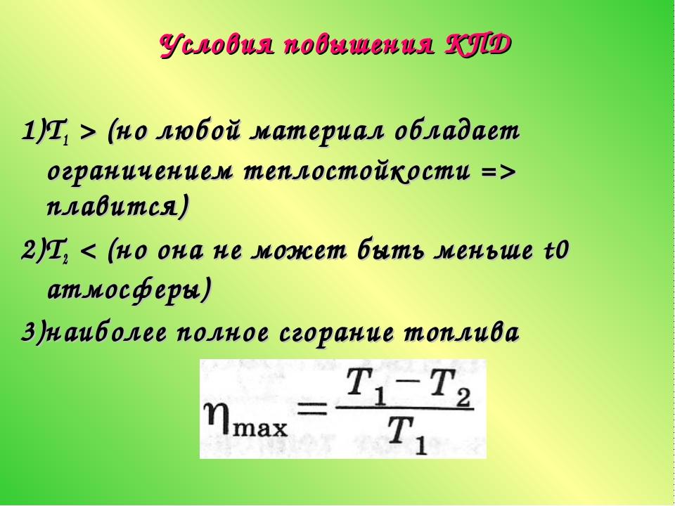 Условия повышения КПД 1)Т1 > (но любой материал обладает ограничением теплост...