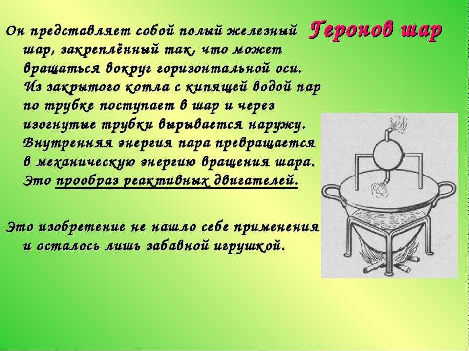 Геронов шар Он представляет собой полый железный шар, закреплённый так, что м...