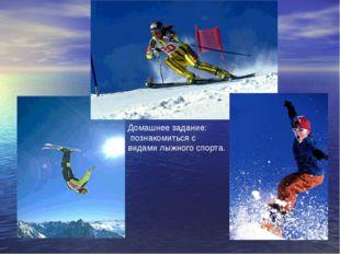 Домашнее задание: познакомиться с видами лыжного спорта.