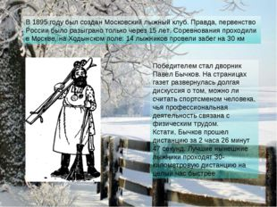 В 1895 году был создан Московский лыжный клуб. Правда, первенство России было