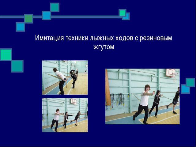 Имитация техники лыжных ходов с резиновым жгутом
