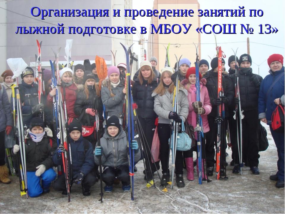Организация и проведение занятий по лыжной подготовке в МБОУ «СОШ № 13»