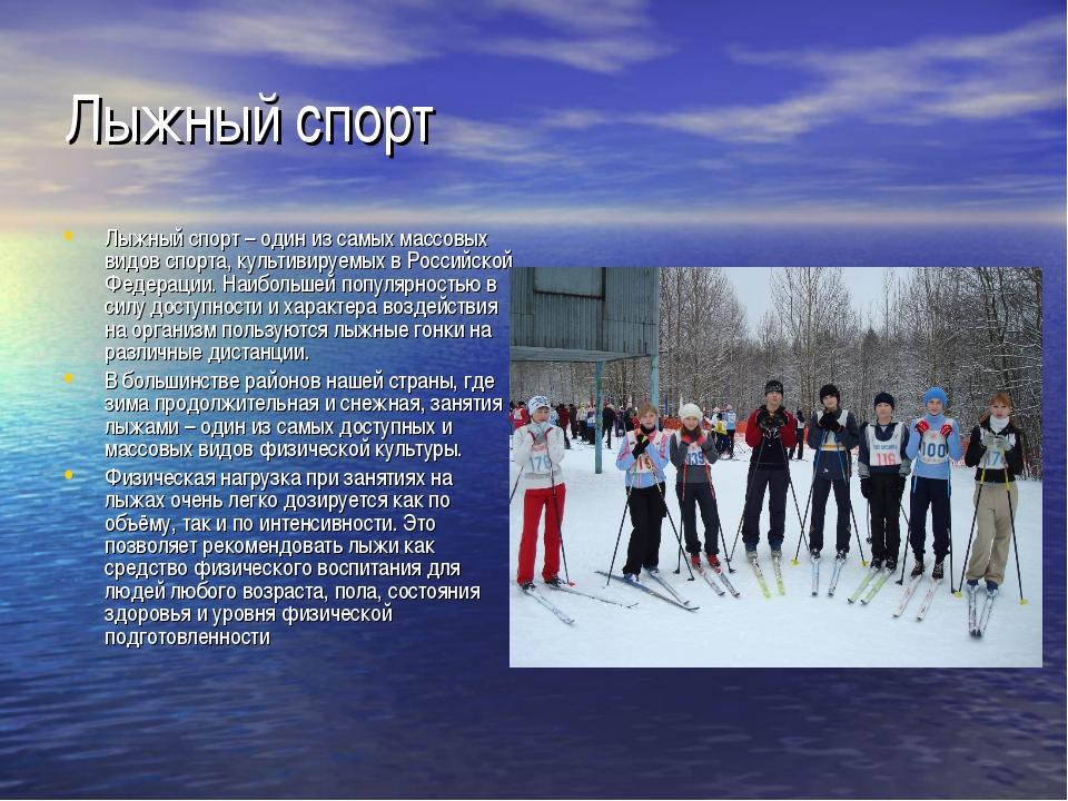 Лыжный спорт Лыжный спорт – один из самых массовых видов спорта, культивируем...