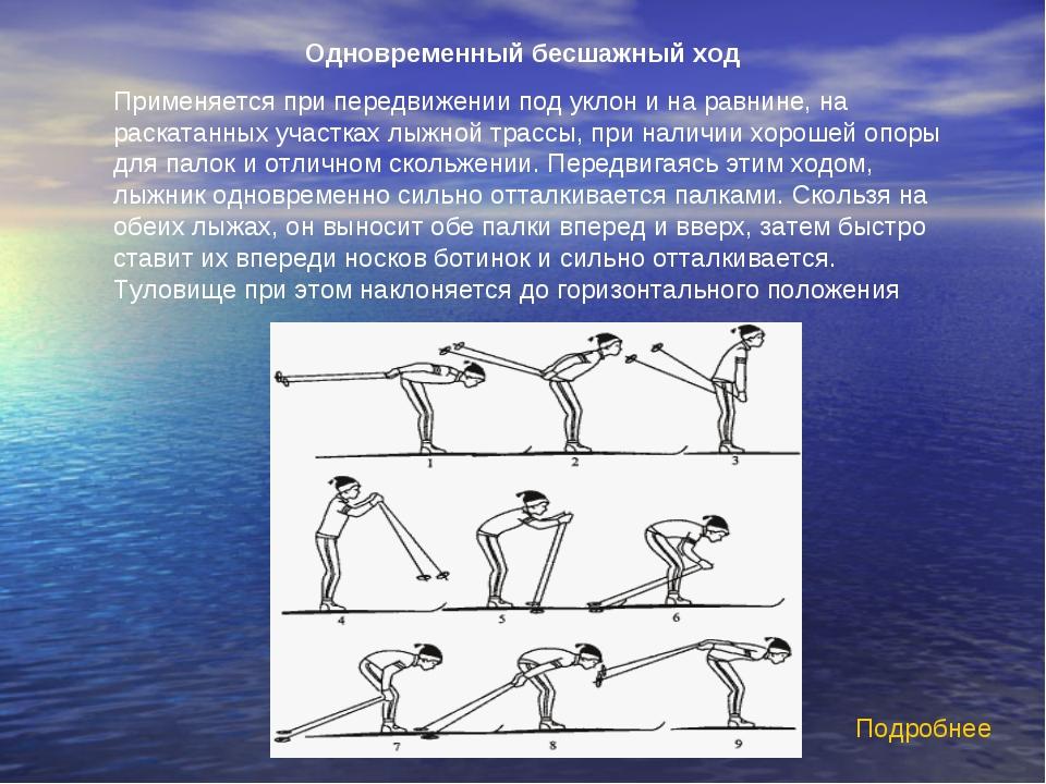 Одновременный бесшажный ход Применяется при передвижении под уклон и на равни...