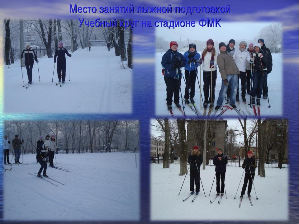 Место занятий лыжной подготовкой Учебный круг на стадионе ФМК
