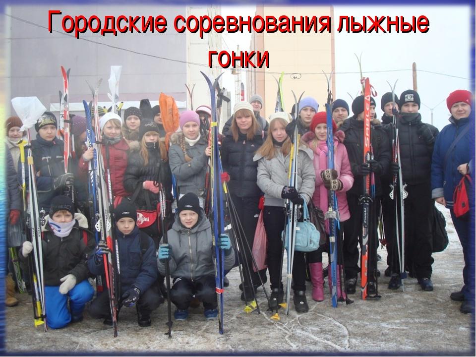 Городские соревнования лыжные гонки