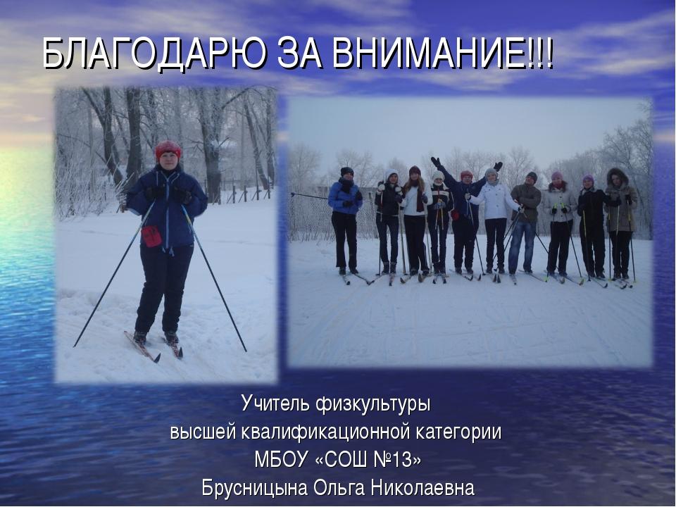 БЛАГОДАРЮ ЗА ВНИМАНИЕ!!! Учитель физкультуры высшей квалификационной категори...