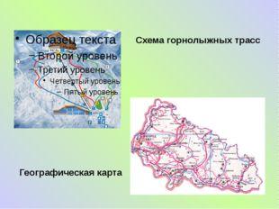 Схема горнолыжных трасс Географическая карта