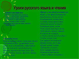 Уроки русского языка и чтения Буквой Л расставим ноги Буквой Л расставим ноги