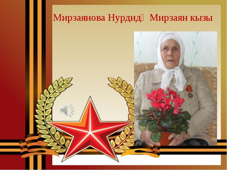 Мирзаянова Нурдидә Мирзаян кызы
