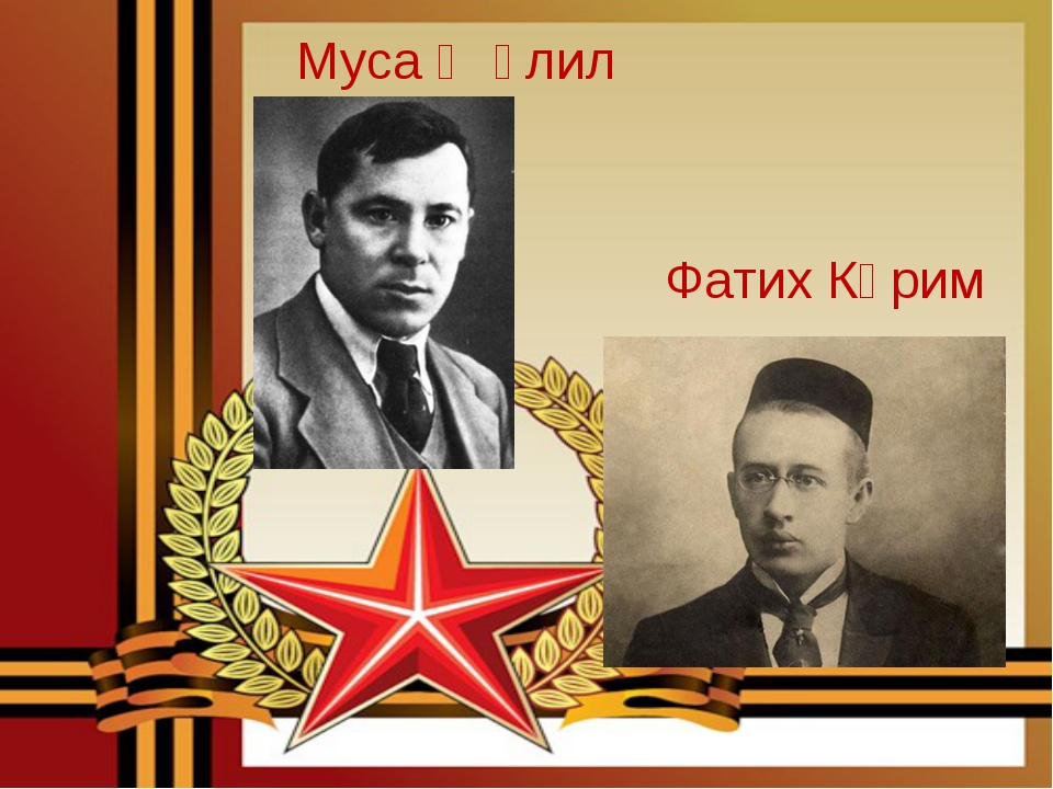 Муса Җәлил Фатих Кәрим