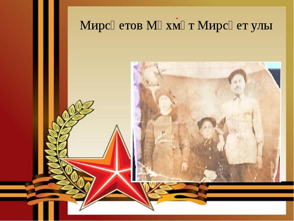 . Мирсәетов Мәхмүт Мирсәет улы