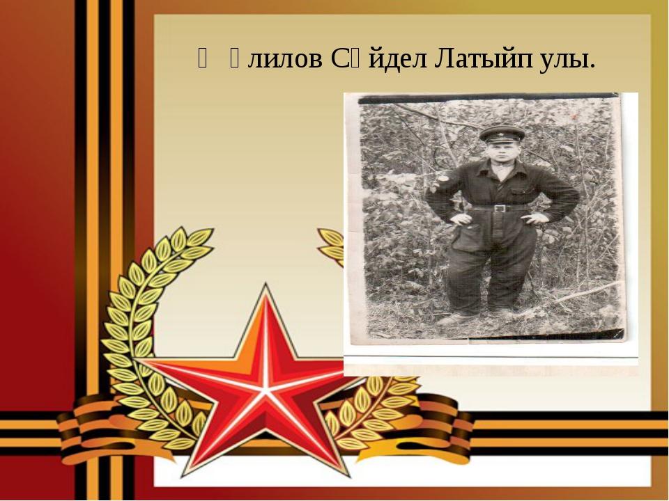 Җәлилов Сәйдел Латыйп улы.