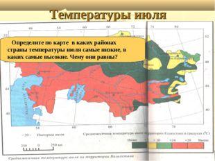 Температуры июля Определите по карте в каких районах страны температуры июля