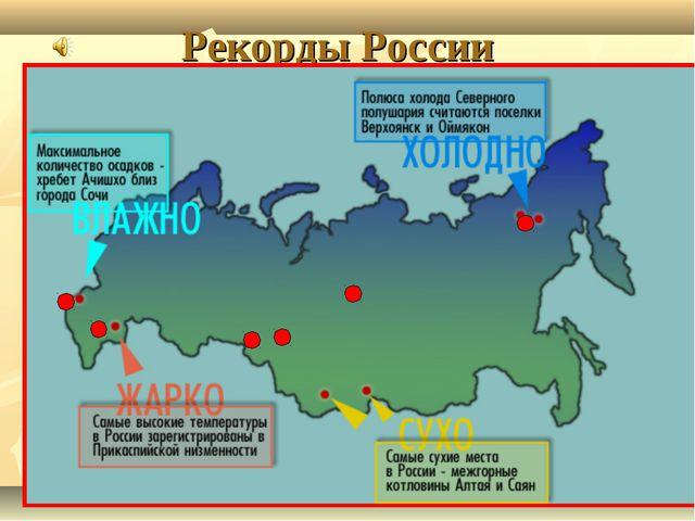 Рекорды России