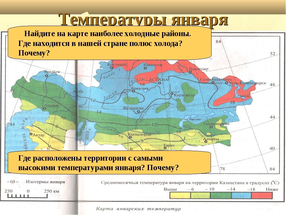 Температуры января Найдите на карте наиболее холодные районы. Где находится в...
