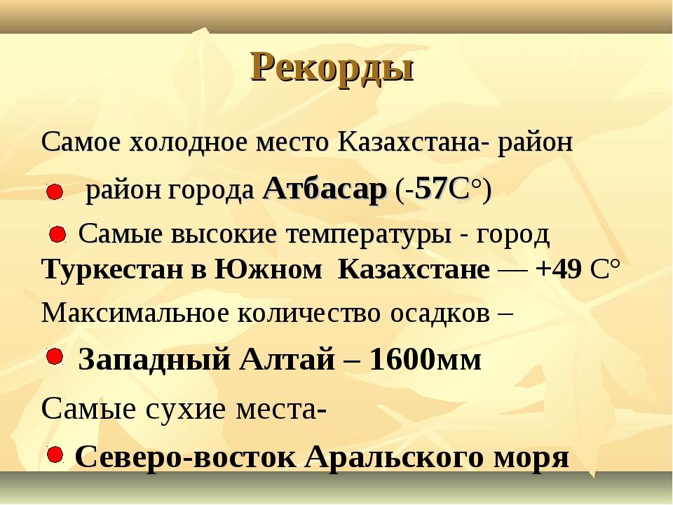 Рекорды Самое холодное место Казахстана- район район города Атбасар (-57С°) С...