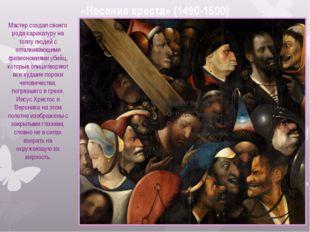 «Несение креста» (1490-1500) Мастер создал своего рода карикатуру на толпу л