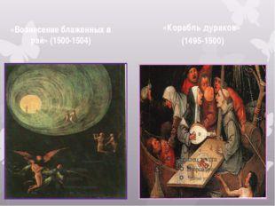 «Вознесение блаженных в рай» (1500-1504) «Вознесение блаженных в рай» (1500-