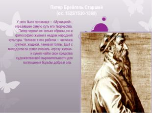 Питер Брейгель Старший  (ок. 1525/1530-1569)  У него было прозвище – «Мужицк