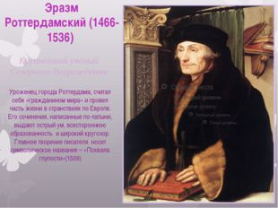 Эразм Роттердамский (1466-1536)  Уроженец города Роттердама, считал себя «гр