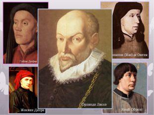 В XVI  в. В Нидерландах возникла высокохудожественная композиторская школа