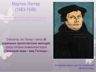 Мартин Лютер  (1483-1546)  Христианский богослов, инициатор Реформации, веду