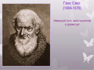 Ганс Сакс  (1494-1576) Немецкий поэт, мейстерзингер и драматург