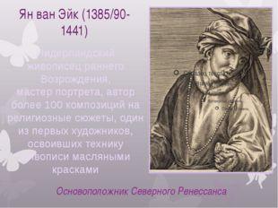 Ян ван Эйк (1385/90-1441) Основоположник Северного Ренессанса