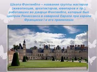 Школа Фонтенбло – название группы мастеров (живописцев, архитекторов, ювелиро