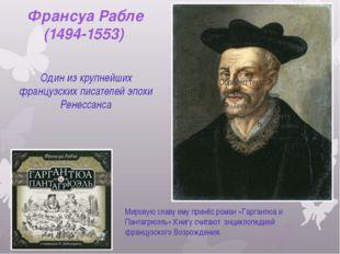 Франсуа Рабле (1494-1553)  Один из крупнейших французских писателей эпохи Ре