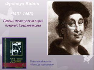 Франсуа Вийон  (1431-1463)  Первый французский лирик позднего Средневековья