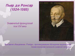 Пьер де Ронсар  (1524-1585)  Знаменитый французский поэт XVI века